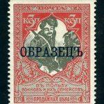1914. Почтово-благотворительные марки. [M-I-127B] 5