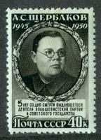 1950. 5 лет со дня смерти А.С. Щербакова (1901-1945) [M-III-1433] 19