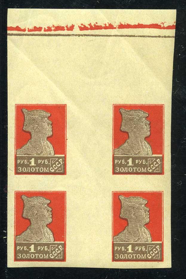 1923. Стандартный выпуск. КВ [M-III-22] 1
