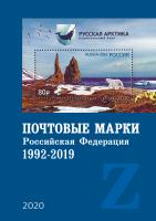 Почтовые марки. Российская Федерация. 1992-2019. Часть III 3