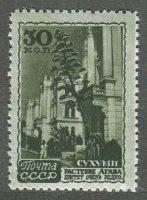 Марки СССР 1947 Горизонтальный растр