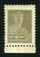 1926. Стандартный выпуск [M-III-119] 16