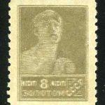 1926. Стандартный выпуск [M-III-119 Ta] 2