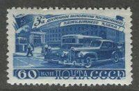 Марки СССР 1948