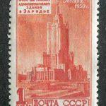 Марки СССР 1950 Архитектура
