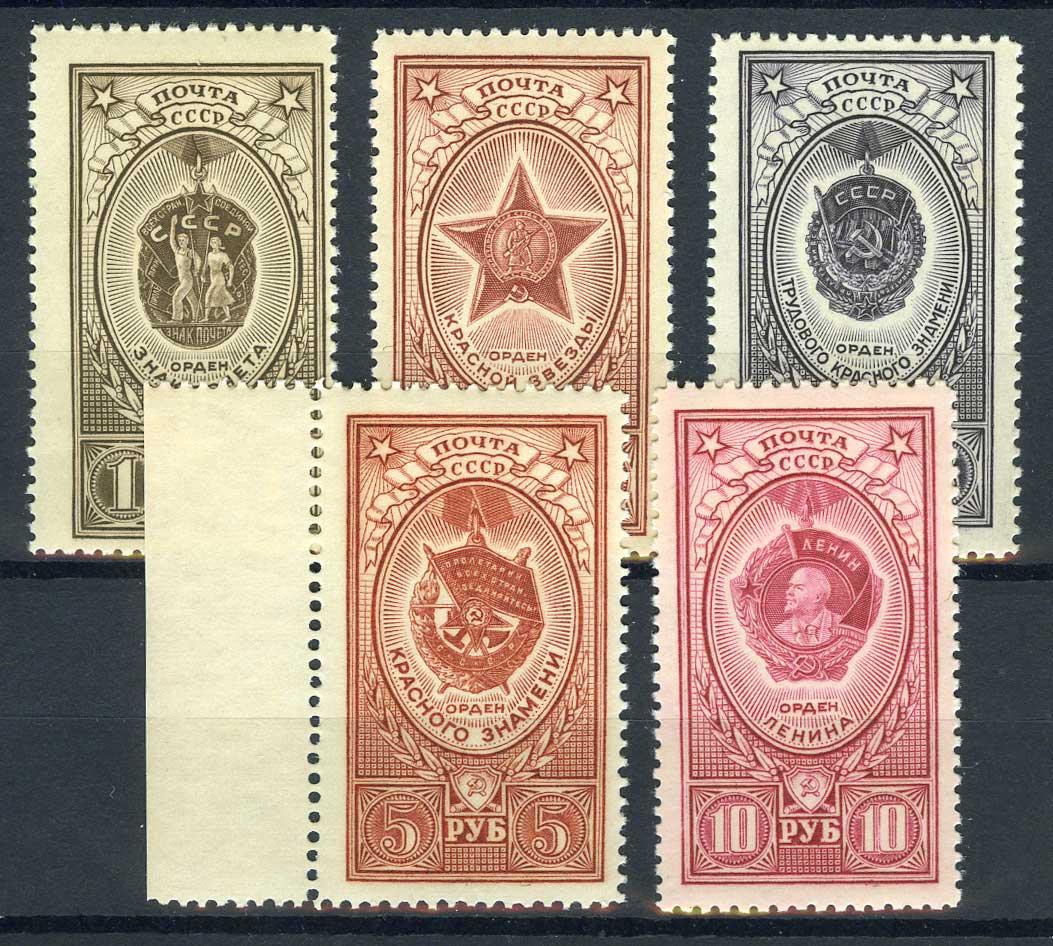 1952. Ордена СССР. [M-III-1609-1613] 1