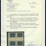 🧾 Сертификат. 1927. Вспомогательный стандартный выпуск. КВ [M-III-170 II] 3