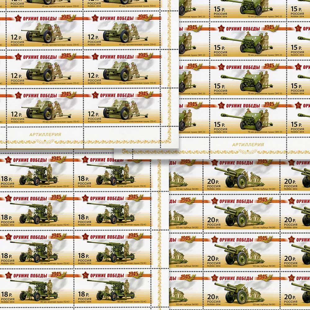 2014. Оружие Победы. Артиллерия. (4 листа) [M-IV-L1820-1823] 1