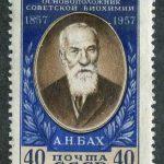Марки СССР 1957