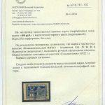 """🧾 Сертификат. """"Елисаветпольской П.Т.К."""" [M-III-31 I-2] 3"""