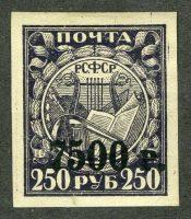 1922. Вспомогательный стандартный выпуск [M-II-047-4] 1