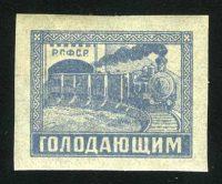 """1922. """"РГФСР"""" вместо """"РСФСР"""" [M-II-056Ka-3] 12"""
