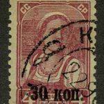 1939. Вспомогательный стандартный выпуск [M-III-589] 5