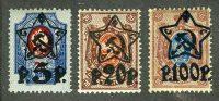 1922. С перфорацией. Литографская надпечатка. [74,76,79] 2