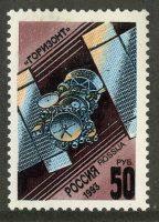 1993. Космическая связь. [M-IV-84 Ка-2] 10