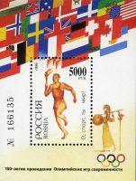 1996. 100-летие проведения Олимпийских игр современности. (Блок) 25