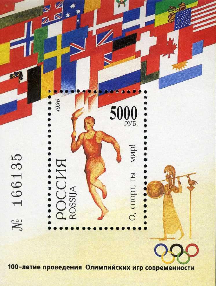 1996. 100-летие проведения Олимпийских игр современности. (Блок) 1