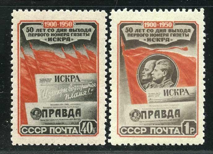 """1950. 50-летие выхода первого номера газеты """"Искра"""" [5] 1"""