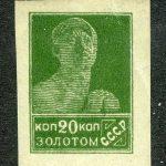 1923. Стандартный выпуск (Квартблок) [20] 3