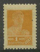 1924. Стандартный выпуск. Без вод. зн.  [39A-4] 22