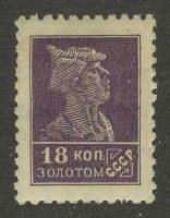 1925. Стандартный выпуск [89-6] 10