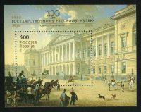 1998. 100 лет Государственному Русскому музею. (Блок) [M-IV-BL20] 22