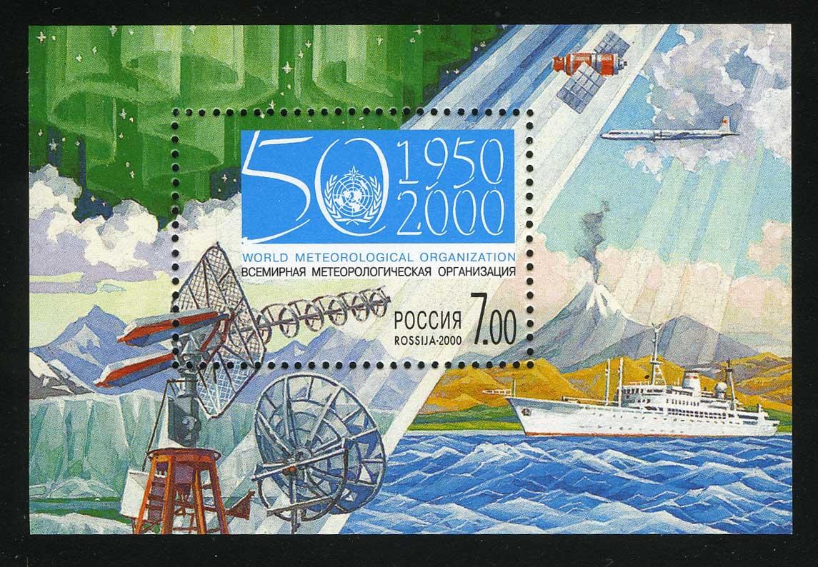 2000. Метеорологические явления. 50-лет Всемирной метеорологической организации. (Блок) [M-IV-BL30] 1