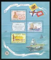 2001. 300 лет военно-морскому образованию в России. (Блок) [M-IV-BL33] 4