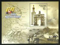 2003. 60-летие Курской битве. [M-IV-BL50] 6