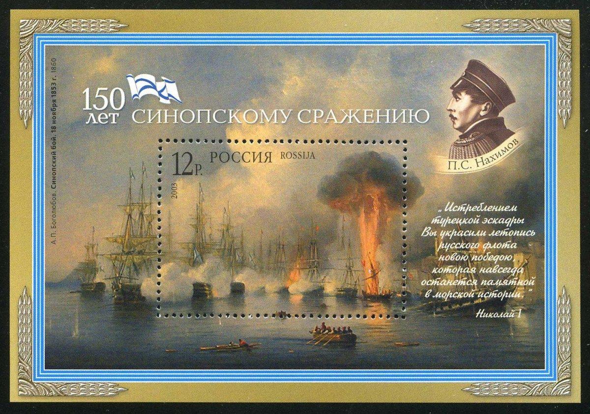 2003. 150 лет Синопскому сражению. [M-IV-BL53] 1