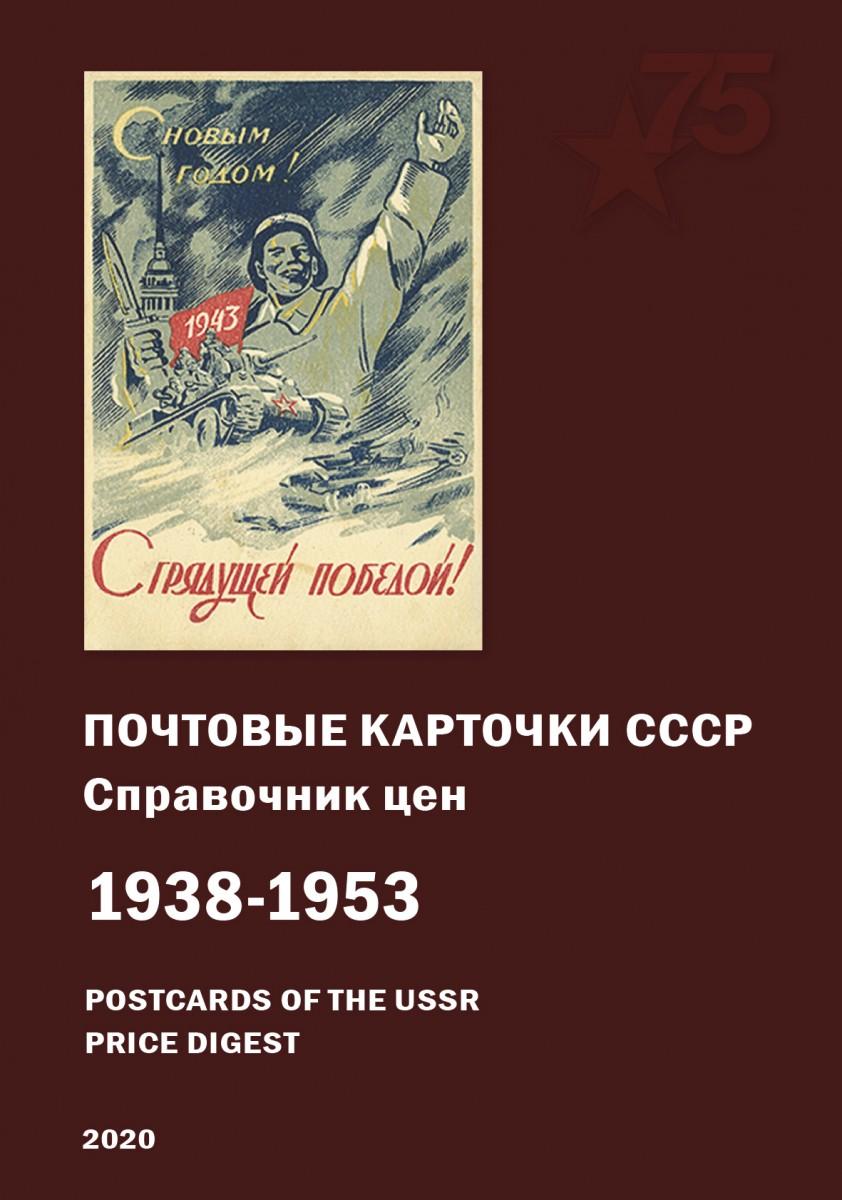 Почтовые карточки СССР 1938-1953. Справочник. Издание III 1