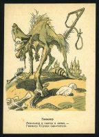1943. Гиммлер. «Цепные фашистские собаки» [PK-720-2] 10