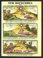 1940-е. Три поросёнка. [PK-730-2] 2