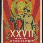 1944. 27-я годовщина Великого Октября! [PK-744] 2