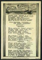 """1938. """"Волга... Волга!"""". [PK-793] 29"""