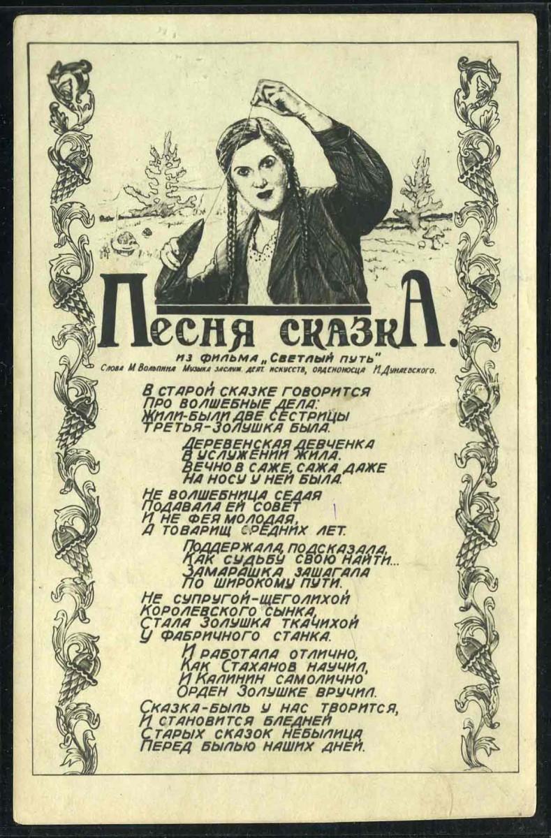 """1930-е. """"Песня сказка"""". [PK-794] 1"""