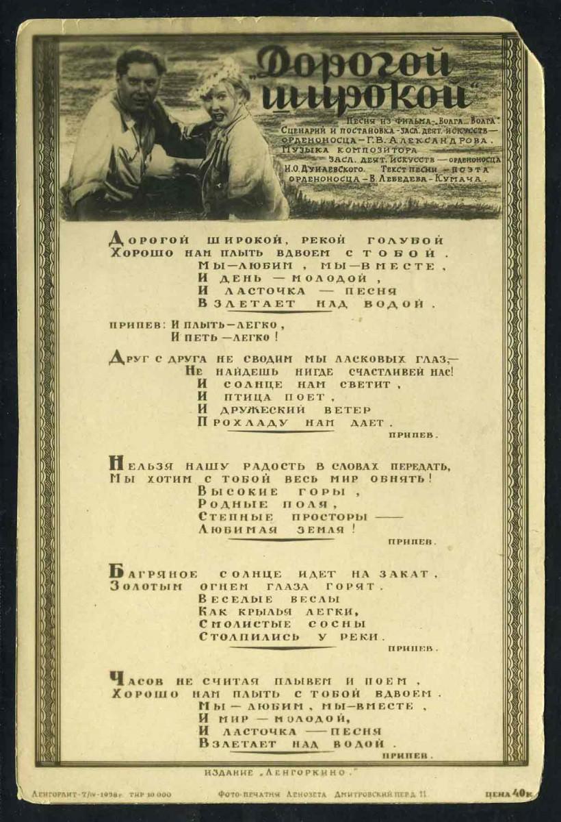 """1938. """"Дорогой широкой"""". [PK-795] 1"""