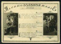 """1948. """"Песня о золотой тайге"""". [PK-800] 22"""