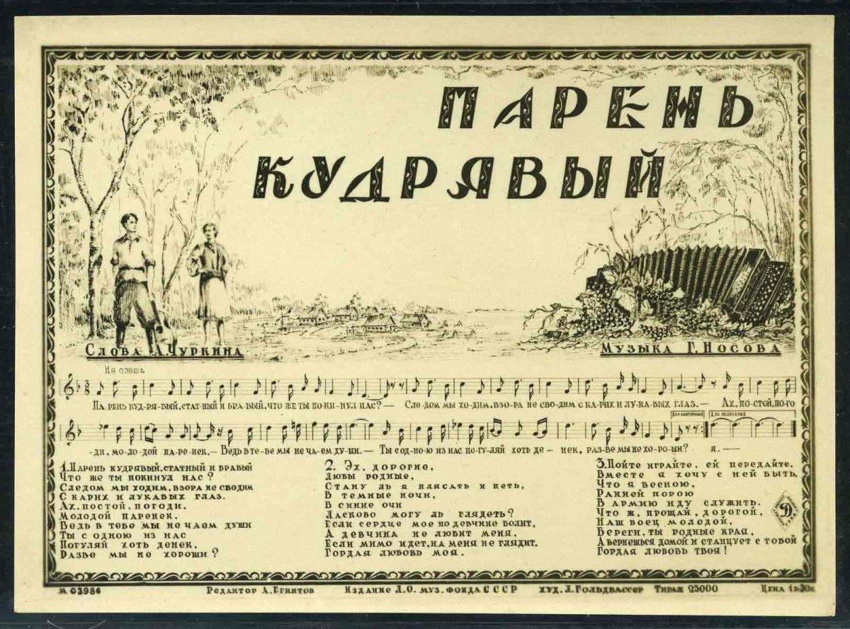 """1940-е. """"Парень кудрявый"""". [PK-801] 1"""