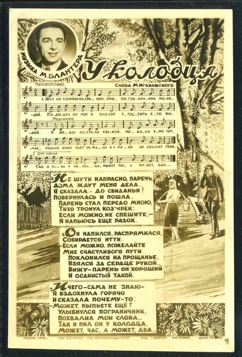 """1948. """"У колодца"""". [PK-806] 1"""