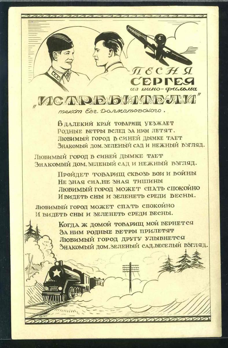 """1940-е. Песня Сергея из к/ф """"Истребители"""". [PK-807] 1"""