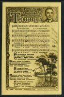 "1947. ""Тропинка"". [PK-814] 8"