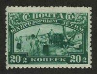 1930. Почтово-благотворительный выпуск. В помощь беспризорным детям [250] 2