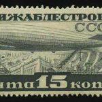 1932. Дирижаблестроение. Днепрогэс [301-3] 3