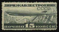 1932. Дирижаблестроение. Днепрогэс [301 A-6] 21