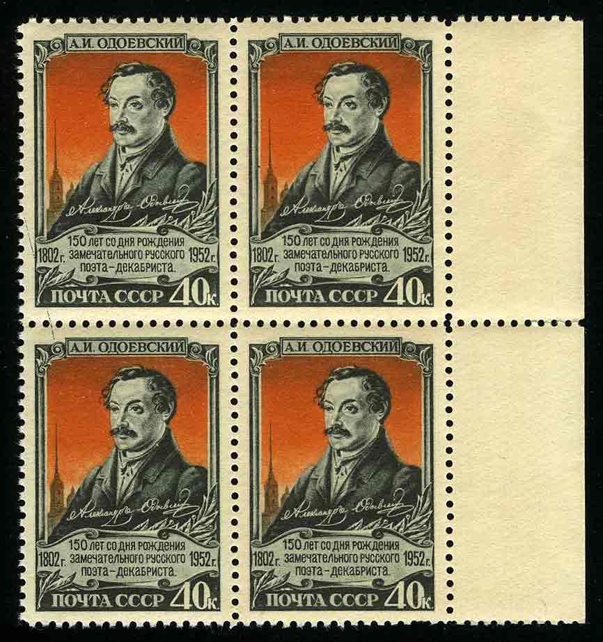 1952 СССР. 150 лет со дня рождения А.И. Одоевского [1621kv-3] 1