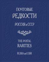 Почтовые редкости. Россия и СССР / The Postal Rarities  (на двух языках) 16