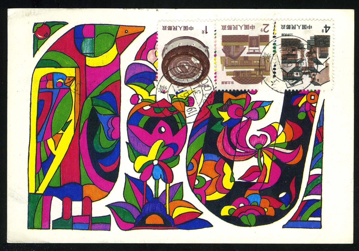 1991. Китай, Шанхай, открытка к советскому коллекционеру. Перевёрнутая. [PK-820] 1