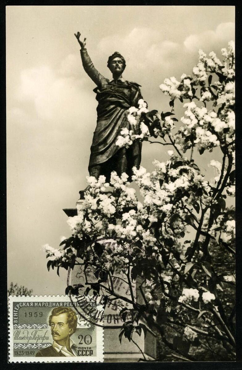 Будапешт, памятник Шандору Петёфи (Sándor Petöfi). + марка, филгашение (//) [PK-821] 1
