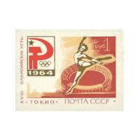 Почтовые блоки СССР